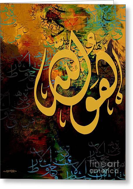 Muslem Greeting Cards - Howa Allah Greeting Card by Saleh Al-Masri