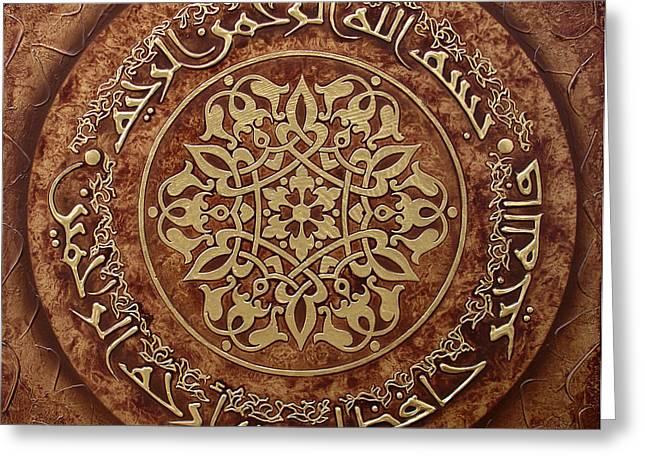 Calligraphy Print Greeting Cards - Islamic verse Greeting Card by Saleh Almasri