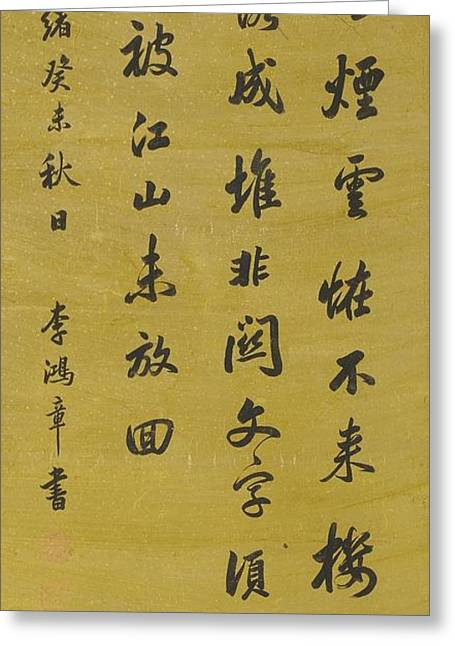 1901 Greeting Cards - Li Hongzhang 1823-1901 Greeting Card by Celestial Images