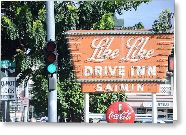 Scenic Drive Greeting Cards - Like Like Drive Inn Greeting Card by Luke Pickard