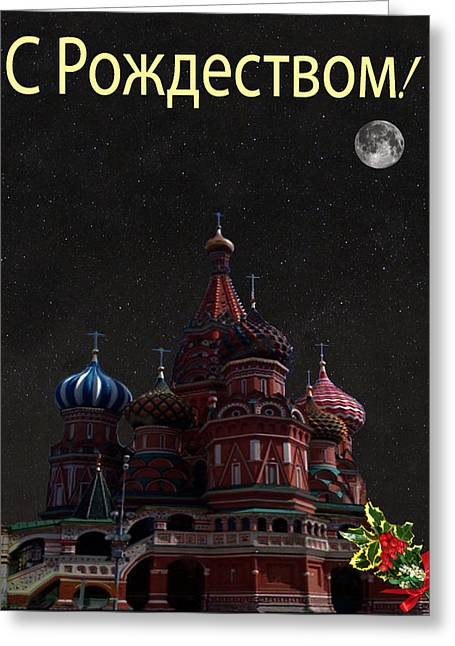 Occasion Mixed Media Greeting Cards - Moscow Russian Merry Christmas Greeting Card by Eric Kempson