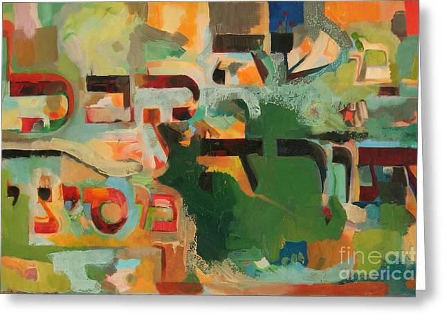 Talmud Greeting Cards - Moshe Received the Torah from Sinai Greeting Card by David Baruch Wolk