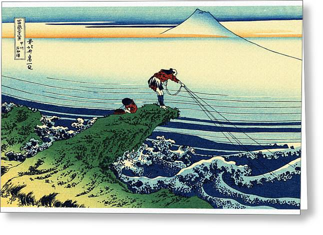 Fishing Reliefs Greeting Cards - Net Fishing - Vintage Japanese Ukiyo-e Woodcut Greeting Card by Just Eclectic