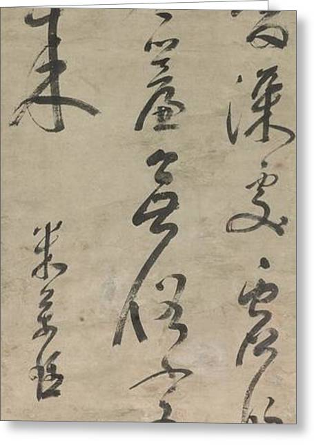 1628 Greeting Cards - Poem In Running Script Greeting Card by Mi Wanzhong