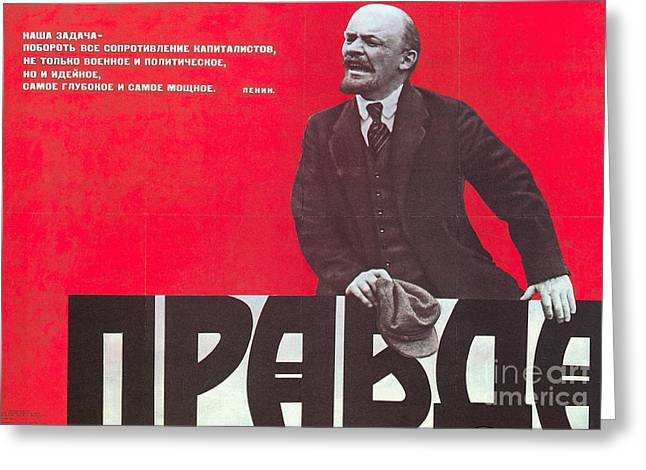 Cyrillic Greeting Cards - Pravda: Communist Poster Greeting Card by Granger