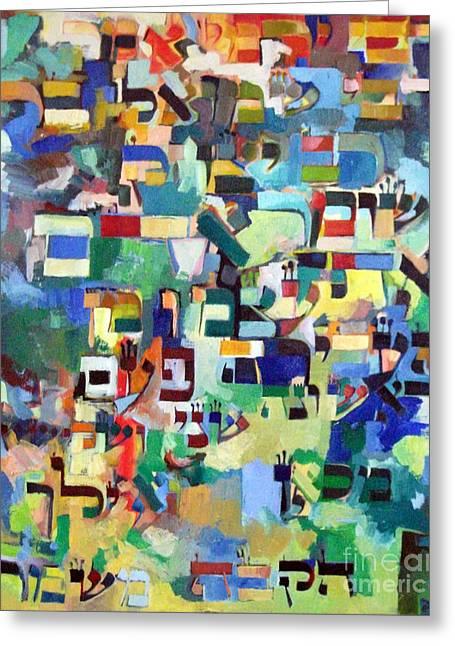 Inner Self Paintings Greeting Cards - said Rabbi Yermiah Greeting Card by David Baruch Wolk