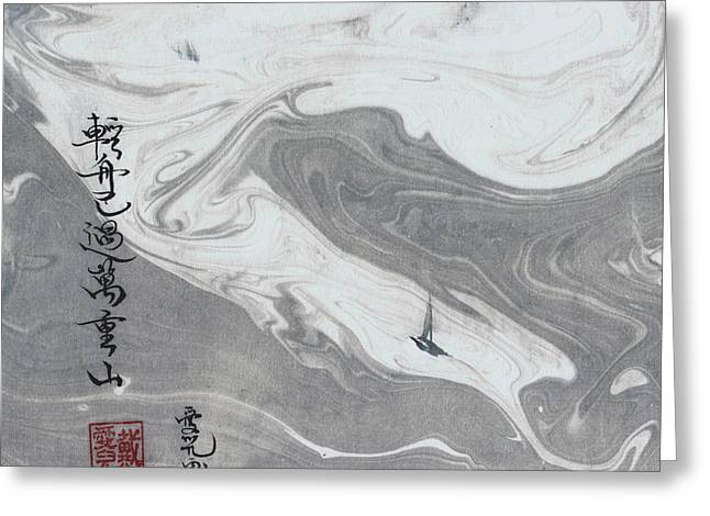 Calligraphy Print Greeting Cards - Sailed Past Ten Thousand Hills Greeting Card by Oiyee  At Oystudio
