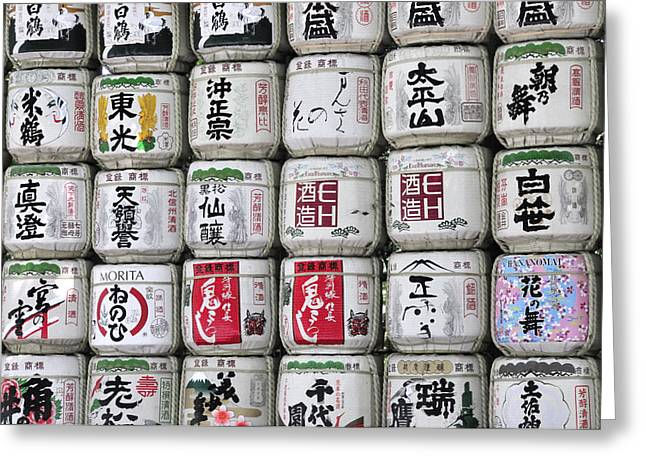 Meiji Greeting Cards - Sake barrels at the Meiji Shrine Yoyogi Park Tokyo Japan Greeting Card by Andy Smy