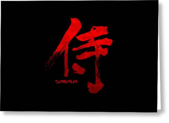 Blood Splatter Greeting Cards - Samurai Kanji Symbol Greeting Card by Illustratorial Pulse