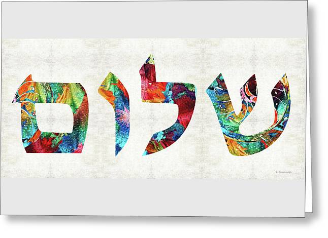 Shalom 20 - Jewish Hebrew Peace Letters Greeting Card by Sharon Cummings