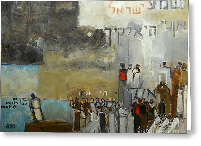Religious Art Paintings Greeting Cards - Shma Yisroel Greeting Card by Richard Mcbee