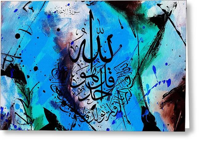 Calligraphy Print Greeting Cards - Suara e Khalaas Greeting Card by Gull Sab