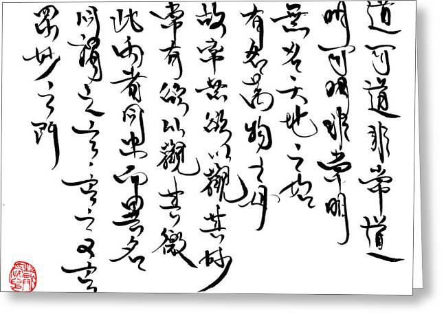 Tao Te Jing Greeting Card by Oiyee At Oystudio