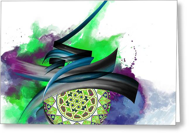 Arabia Greeting Cards - TC Calligraphy 34 7  Greeting Card by Team CATF