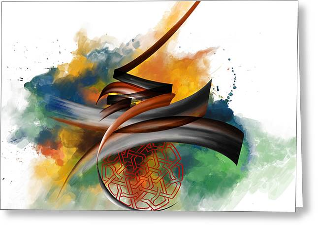 Islamic Art Greeting Cards - TC Calligraphy 34 Greeting Card by Team CATF