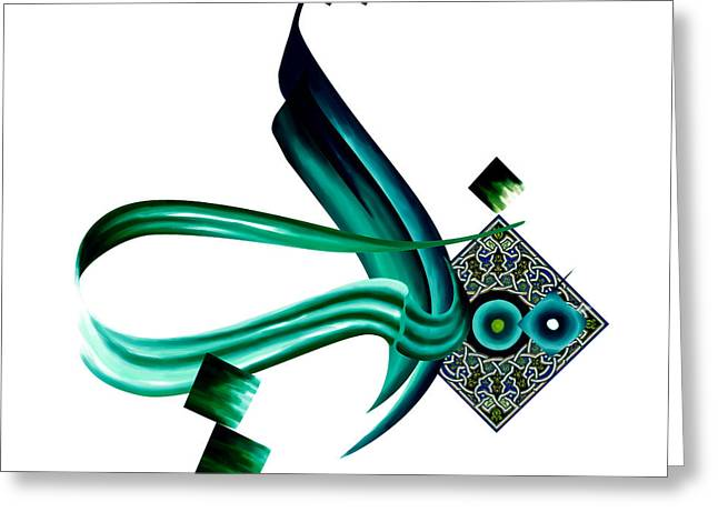Galleryone Greeting Cards - TCM Calligraphy 43 3 Al Muqit Greeting Card by Team CATF