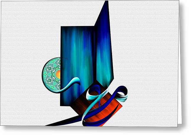 Galleryone Greeting Cards - TCM Calligraphy 48 2 Al Muizz Greeting Card by Team CATF