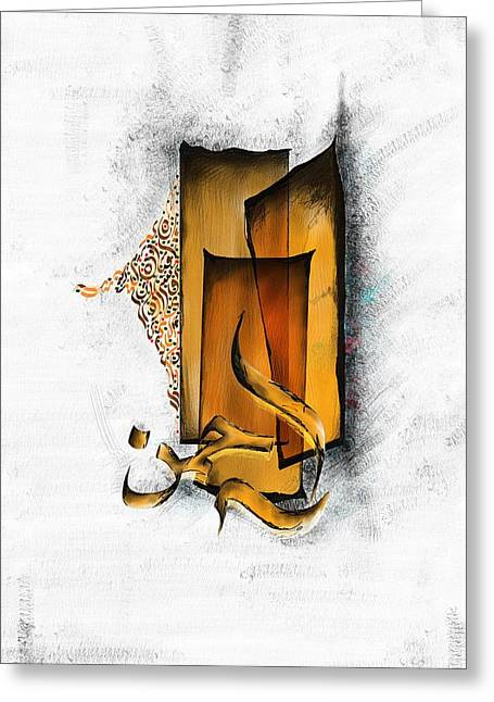 Arabia Greeting Cards - TCM Calligraphy 5 Greeting Card by Team CATF