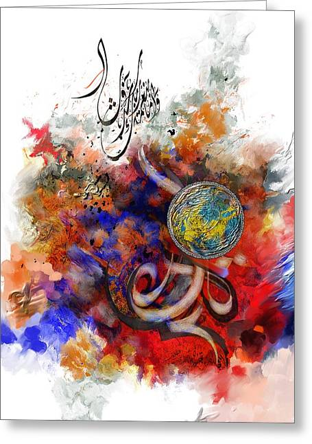 Saudi Greeting Cards - TCM Calligraphy 6 Greeting Card by Team CATF