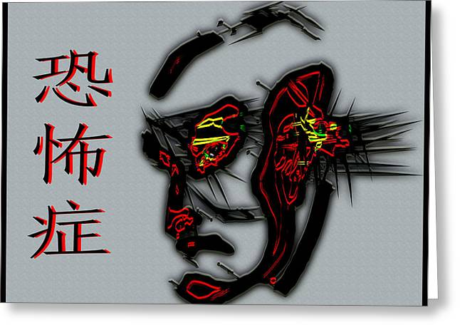 Kanji Greeting Cards - Terror Tension Dread Greeting Card by Kevin  Sherf