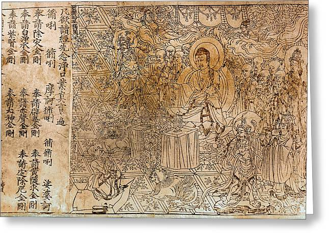 Blockprint Greeting Cards - The Diamond Sutra, 868 A.d Greeting Card by Granger