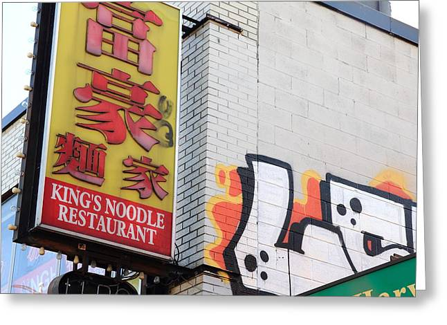 The King's Noodle Greeting Card by Kreddible Trout