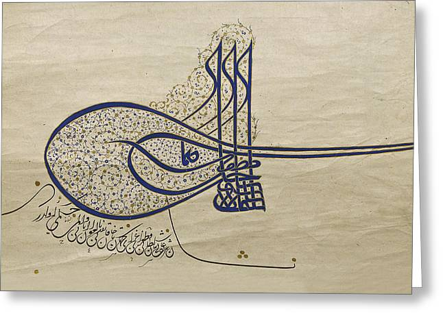 Istanbul Greeting Cards - Tughra of Suleiman the Magnificent Greeting Card by Ayhan Altun