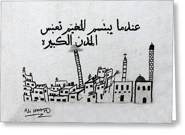 Gaza Greeting Cards - When the Camp Smiles Greeting Card by Munir Alawi