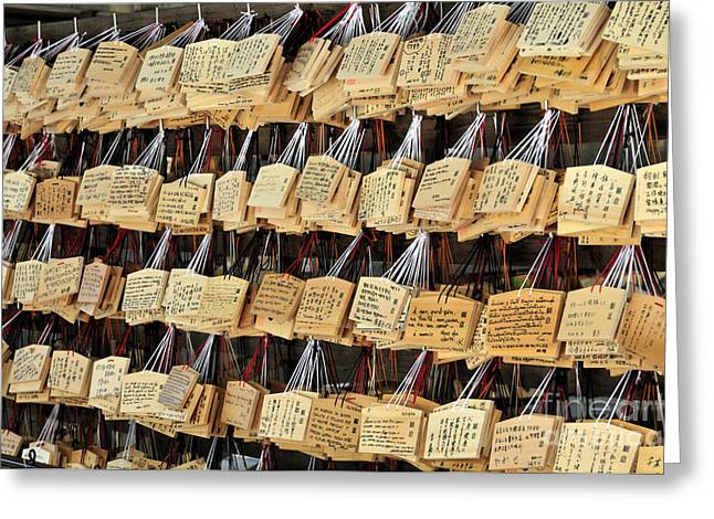 Meiji Greeting Cards - Wishes on display at Meiji Shrine Yoyogi Park Tokyo Japan Greeting Card by Andy Smy