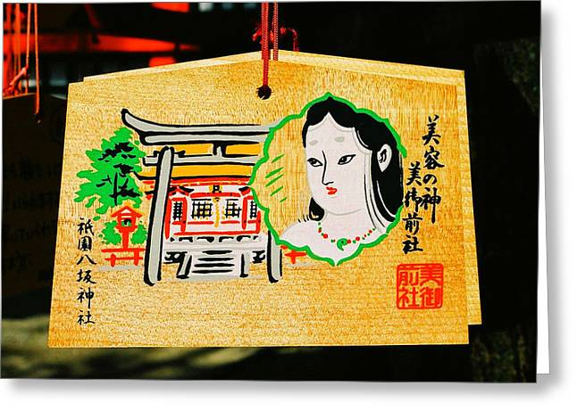 Kyoto Greeting Cards - Wishing for Beauty ... Greeting Card by Juergen Weiss
