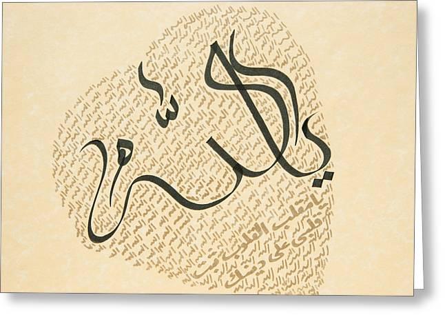 Ya Allah in Heart black on gold Greeting Card by Faraz Khan