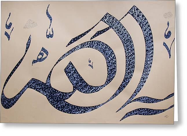 Islamic Art Greeting Cards - Ya Allah with 99 Names of God Greeting Card by Faraz Khan