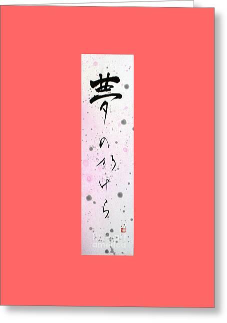 Award Winning Art Greeting Cards - Yume no Kakera 16060015FY Greeting Card by Fumiyo Yoshikawa