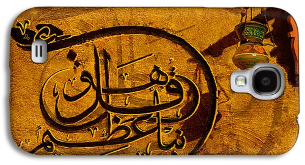 Namaz Paintings Galaxy S4 Cases - Islamic Calligraphy 018 Galaxy S4 Case by Catf