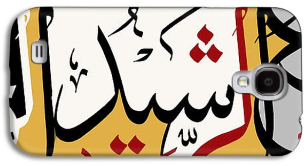 Saudia Paintings Galaxy S4 Cases - Names of Allah Galaxy S4 Case by Catf