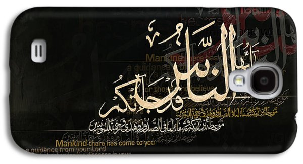 Religious Galaxy S4 Cases - Quranic Ayaat Galaxy S4 Case by Corporate Art Task Force