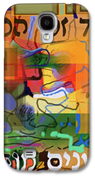 Inner Self Galaxy S4 Cases - segment 4 from the 13 Middot of Rachamim  Galaxy S4 Case by David Baruch Wolk