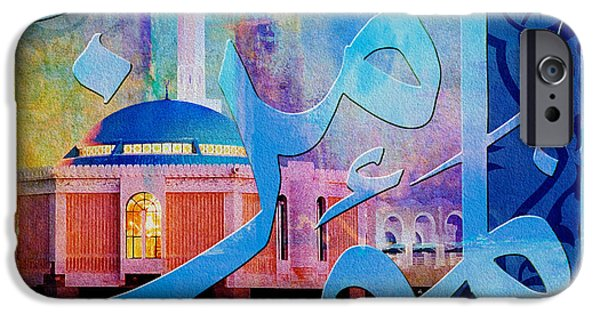 Islam Paintings iPhone Cases - Al Mumin  iPhone Case by Corporate Art Task Force
