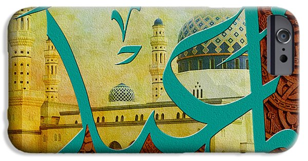 Corporate Art iPhone Cases - Al-Muid iPhone Case by Corporate Art Task Force