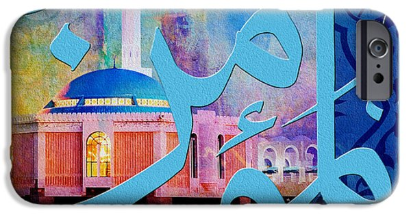 Allah iPhone Cases - Al-Mumin iPhone Case by Corporate Art Task Force