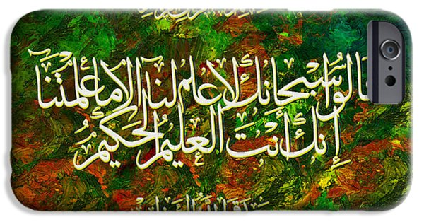 Bounties Of Allah. God Paintings iPhone Cases - Islamic calligraphy 017 iPhone Case by Catf