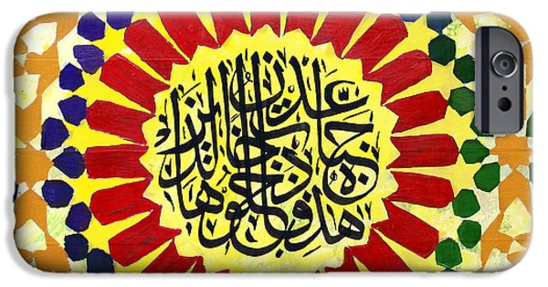 Jordan iPhone Cases - Islamic Calligraphy 019 iPhone Case by Catf