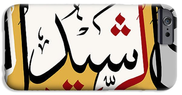 Saudia Paintings iPhone Cases - Names of Allah iPhone Case by Catf