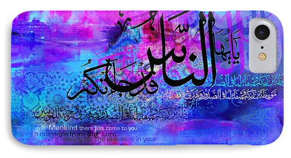 Quranic Verse Phone Case by Catf