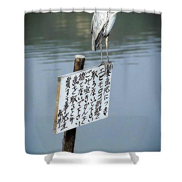 Japanese Waterfowl - Kyoto Japan Shower Curtain by Daniel Hagerman