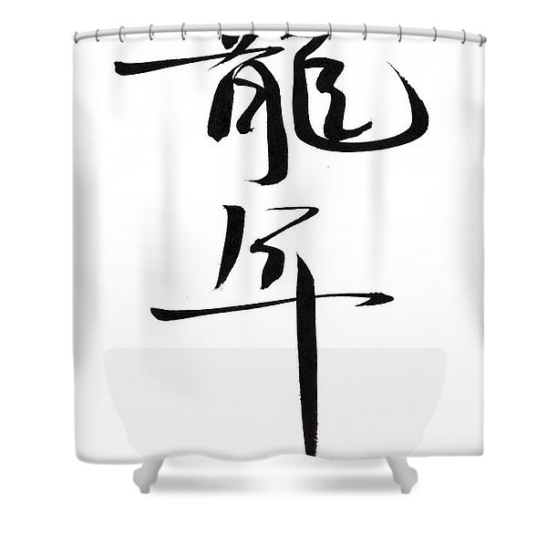 Year Of The Dragon Shower Curtain by Oiyee  At Oystudio