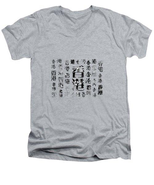 Word Art Hong Kong Black And White Men's V-Neck T-Shirt by Kathleen Wong