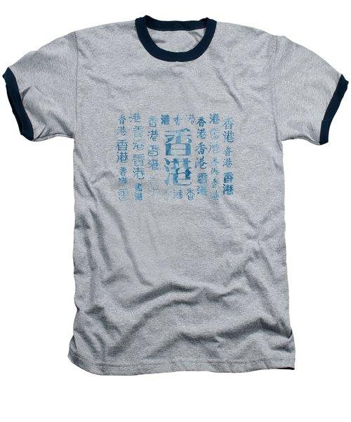 Word Art Hong Kong Baseball T-Shirt by Kathleen Wong