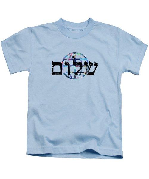 Shalom  Kids T-Shirt by Mark Ashkenazi