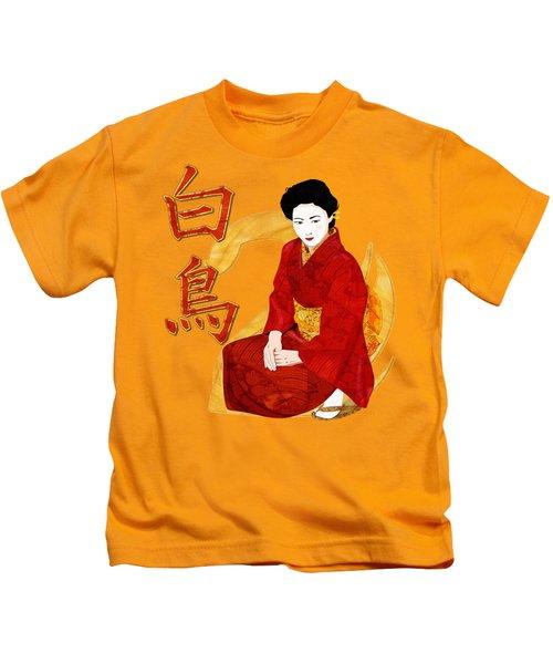 Swan Japanese Geisha Kids T-Shirt by Sharon and Renee Lozen